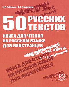 50 russkikh tekstov | 50 русских текстов