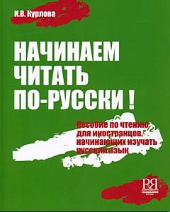 Nachinayem chitat po-russki + cd | Начинаем читать по-русски
