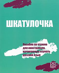 Shkatulochka | Шкатулочка