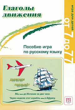 Glagoly dvizheniya | Глаголы движения