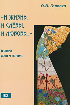 I zhizn, i slyezy i lybov | И жизнь, и слезы, и любовь
