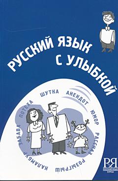 Russki yazyk s ulybkoj | Русский язык с улыбкой