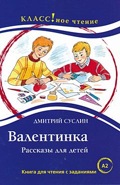 Valentinka | Валентинка