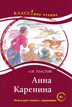 Anna Karenina | Анна Каренина