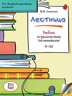 Lestnitsa. Uchebnik po russkomu jazyku | Лестница. Учебник по русскому языку