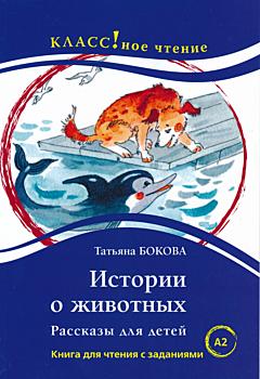 Istorii o zhivotnykh | Истории о животных