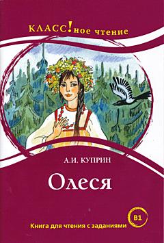 Olesya | Олеся