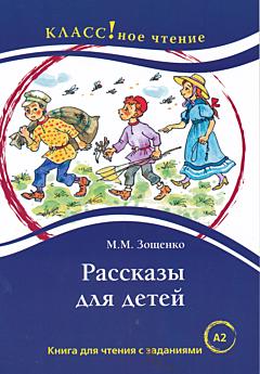 Rasskazy dlya detey | Рассказы для детей