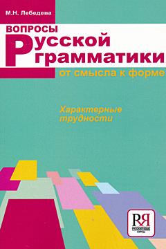 Voprosy russkoy grammatiki. Os smysla k forme | Вопросы русской грамматики. От смысла к форме