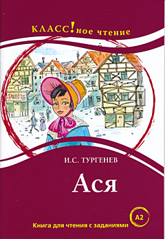 Asya | Ася