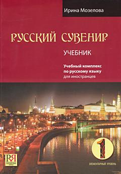 Russky suvenir | Русский сувенир . Элементарный уровень