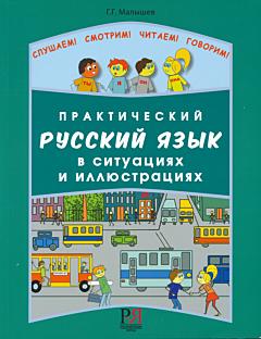 Prakticheski russki yazyk v situatsiyakh i illustratsiyakh | Практический русский язык в ситуациях и иллюстрациях