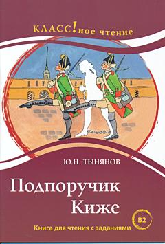 Podporuchik Kizhe | Подпоручик Киже