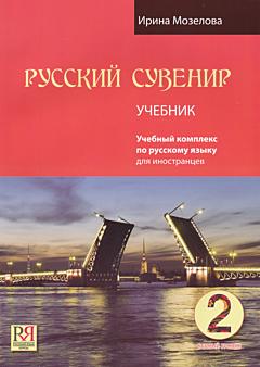Russki suvenir | Русский сувенир. Базовый уровень