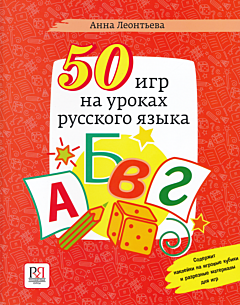 50 igr na uroke russkogo yazyka | 50 игр на уроке русского языка