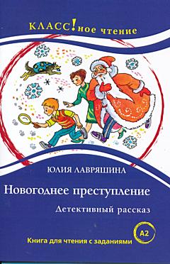 Novogodneye prestupleniye | Новогоднее преступление
