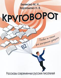 Krugovorot | Круговорот Krugovorot: rasskazy sovremennykh russkikh pisatelej