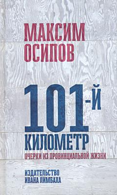 101 kilometer | 101-й километр