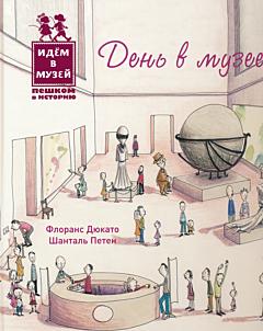 Den v muzeye | День в Музее