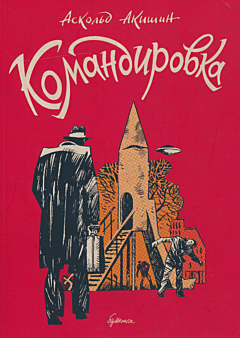 Komandirovka | Командировка