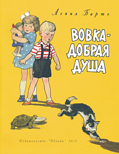 Vovka - dobraya dusha | Вовка - добрая душа