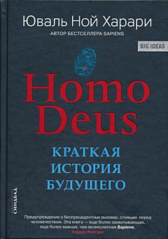 Homo Deus | Краткая история будущего