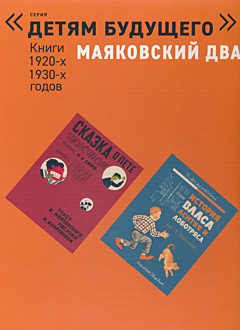 Mayakovski dva. Komplekt knig | Маяковский два. Комплект книг