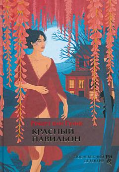 Krasny pavilion | Красный павильон