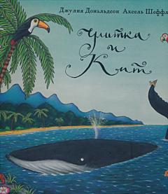 Ulitka i kit | Улитка и кит