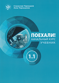 Poekhali!   Поехали! Русский язык для взрослых. Начальный курс: учебник, рабочая тетрадь. Часть 1.1