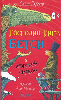 Gospodin Tigr. Betsi | Господин Тигр. Бетси