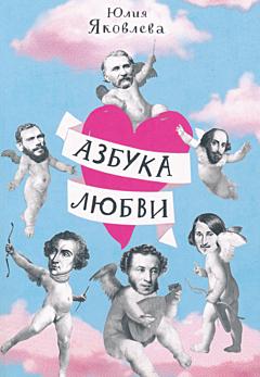 Azbuka lyubvi | Азбука любви
