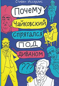 Pochemu Tchaikovsky spryatalsya za divanom | Почему Чайковский спрятался за диваном