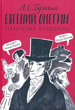 Onegin | Евгений Онегин