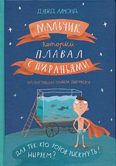 Malchik. kotory plaval s piranyami | Мальчик, который плавал с пираньями