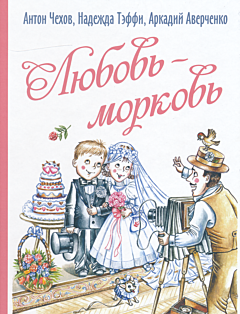 Lyubov-Morkov | Любовь-морковь