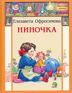 Ninochka | Ниночка