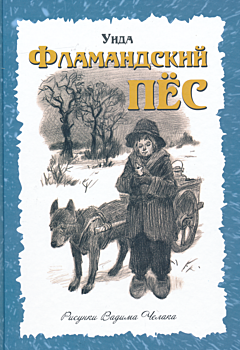 Flamandski pes | Фламандский пес