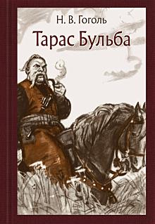 Taras Bulba | Тарас Бульба
