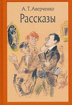 Averchenko. Rasskazy | Аверченко. Рассказы