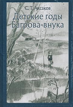 Detskiye gody Bagrova-vnuka | Детские годы Багрова-внука