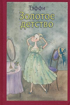 Zolotoye detstvo | Золотое детство