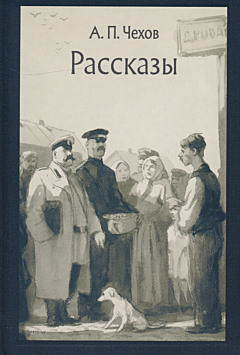 Chekhov. Rasskazy | Чехов. Рассказы