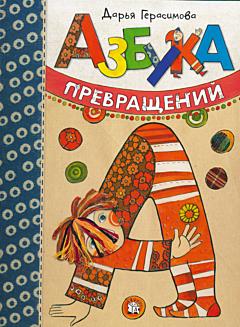 Azbuka prevrasheniy | Азбука превращений