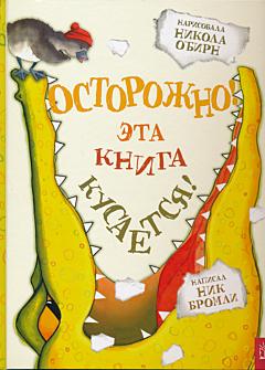 Ostorozhno! Eta kniga kusayetsya! | Осторожно! Эта книга кусается!
