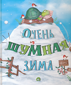 Ochen shumnaya zima | Очень шумная зима