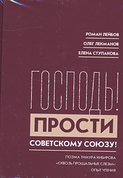 "'Gospod, prosti Sovetskomu Soyuzu'. Poema Kibirova | ""Господь! Прости Советскому Союзу!"". Поэма Тимура Кибирова Подробнее: https://www.labirint.ru/books/730349/"