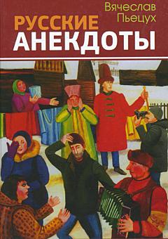 Russkiye anekdoty | Русские анекдоты