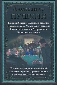 Izbrannye proizvedeniya | Александр Пушкин. Избранные произведения