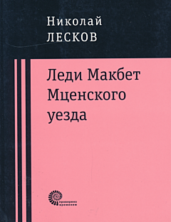 Ledy Mackbeth Mtsenskogo uezda | Леди Макбет Мценского уезда
